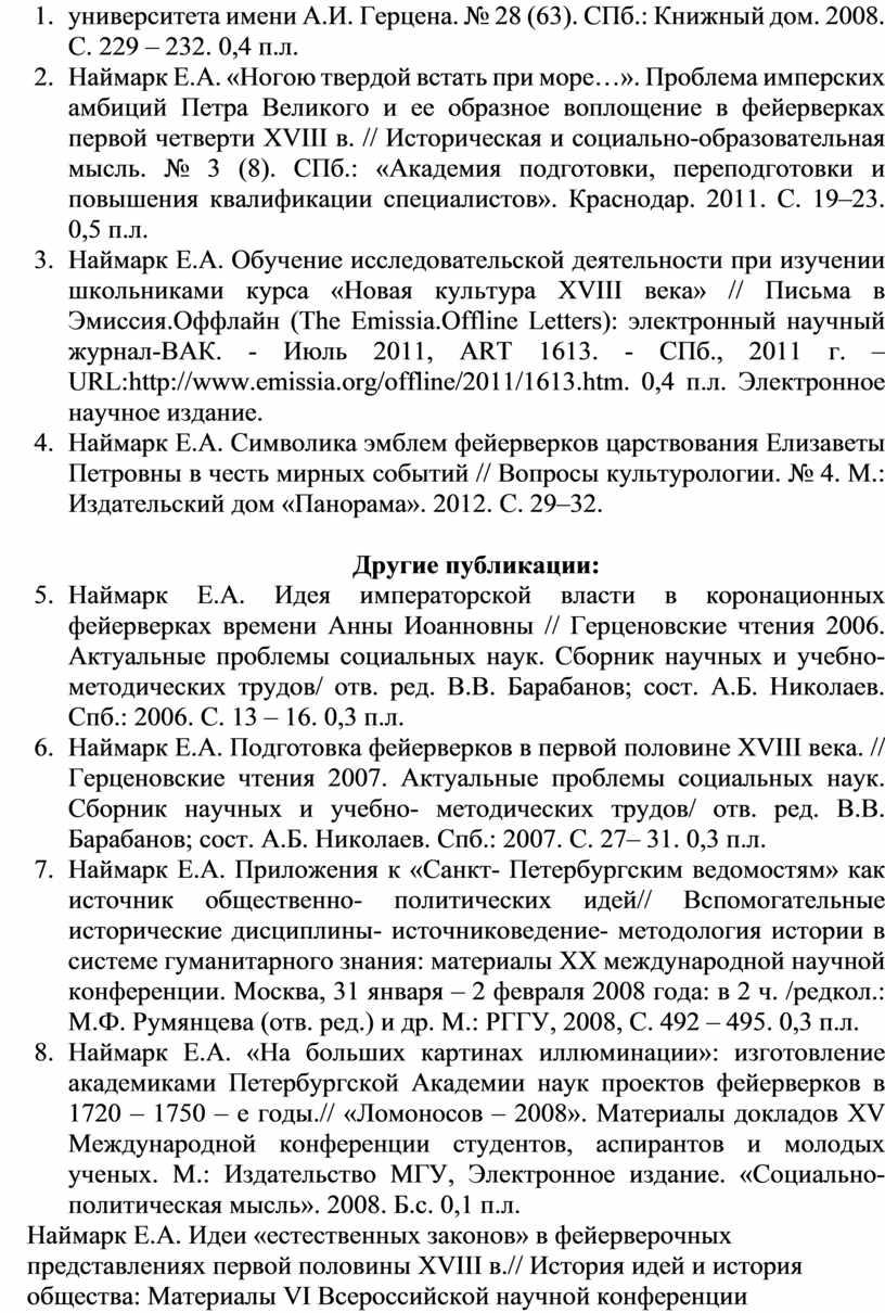 А.И. Герцена. № 28 (63). СПб.: