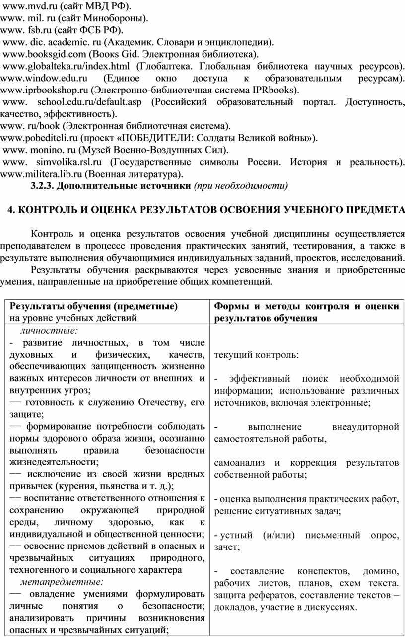 МВД РФ). www. mil. ru (сайт