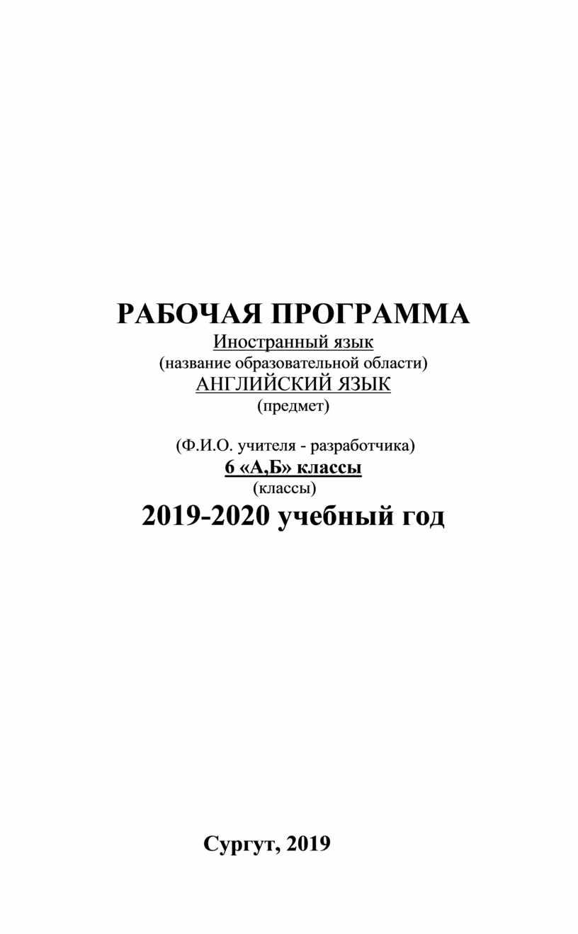 РАБОЧАЯ ПРОГРАММА Иностранный язык (название образовательной области)