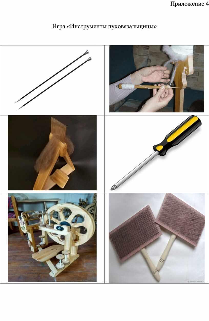 Приложение 4 Игра «Инструменты пуховязальщицы»