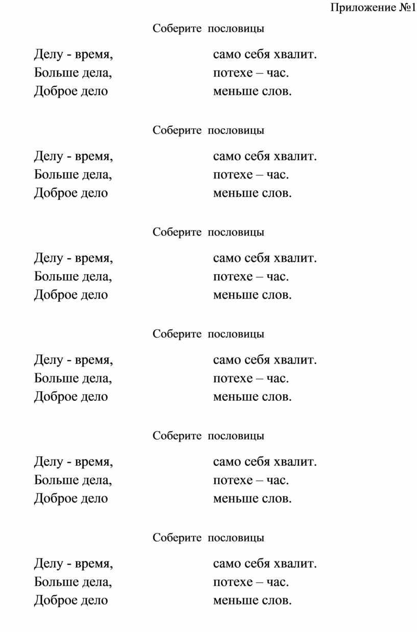 Приложение №1 Соберите пословицы