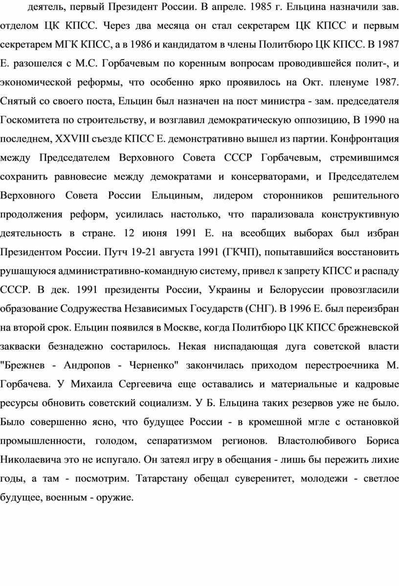 Президент России. В апреле. . Ельцина назначили зав