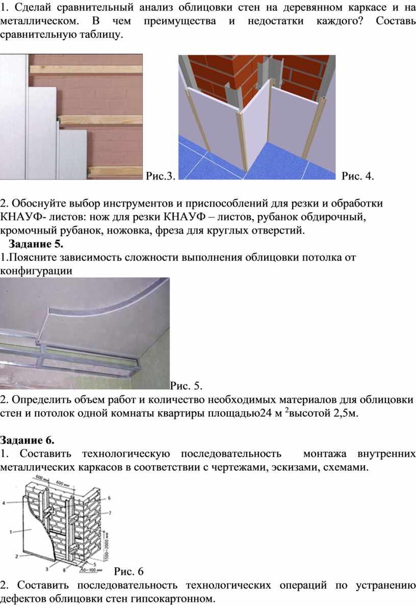 Сделай сравнительный анализ облицовки стен на деревянном каркасе и на металлическом