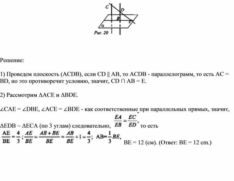 Решение: 1) Проведем плоскость (