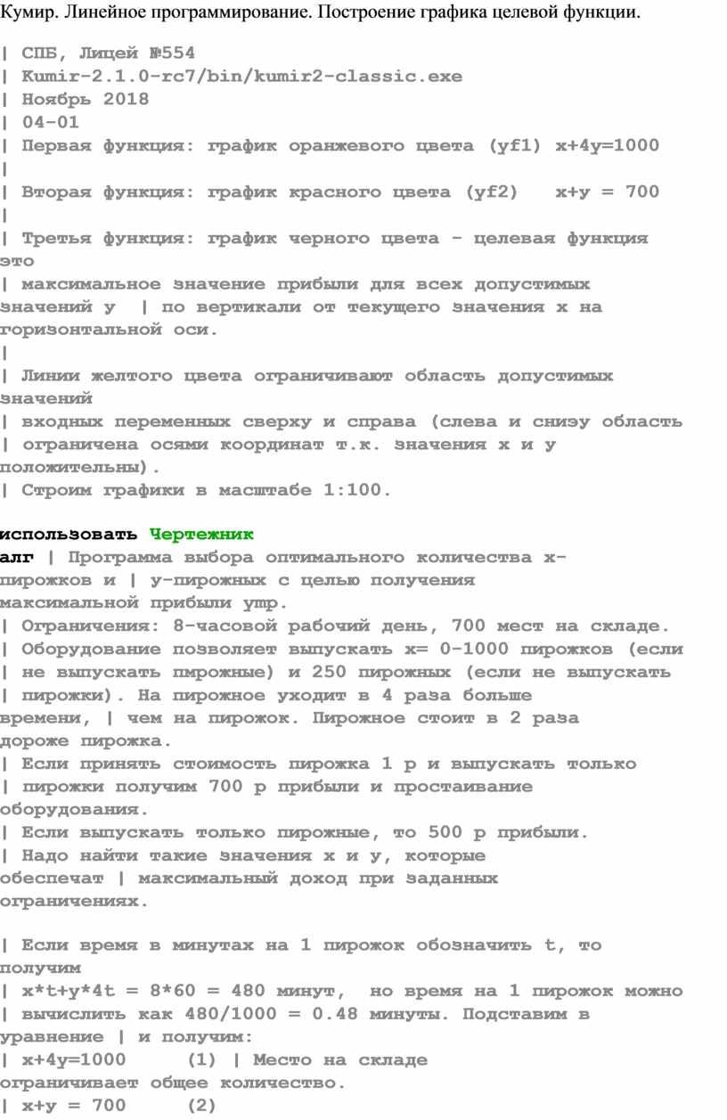 Кумир. Линейное программирование