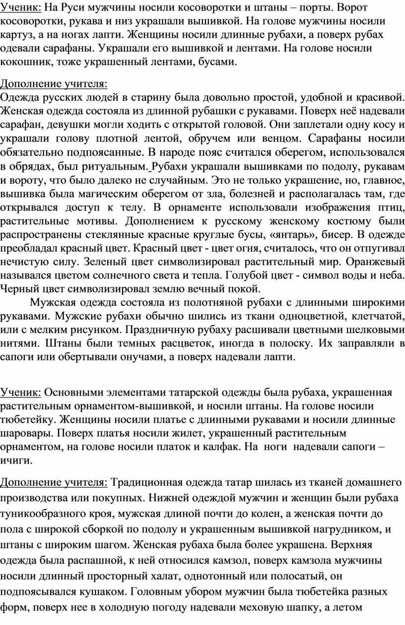 Ученик: На Руси мужчины носили косоворотки и штаны – порты
