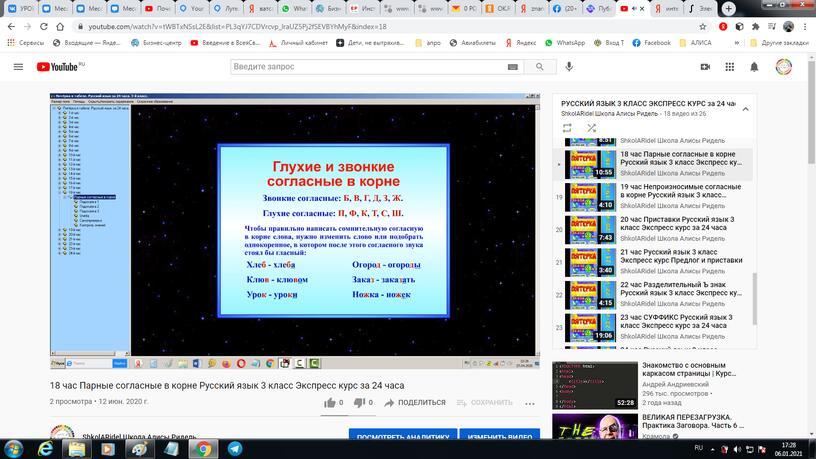 18 час. Парные согласные в корне. Русский язык 3 класс. Экспресс курс за 24 часа.