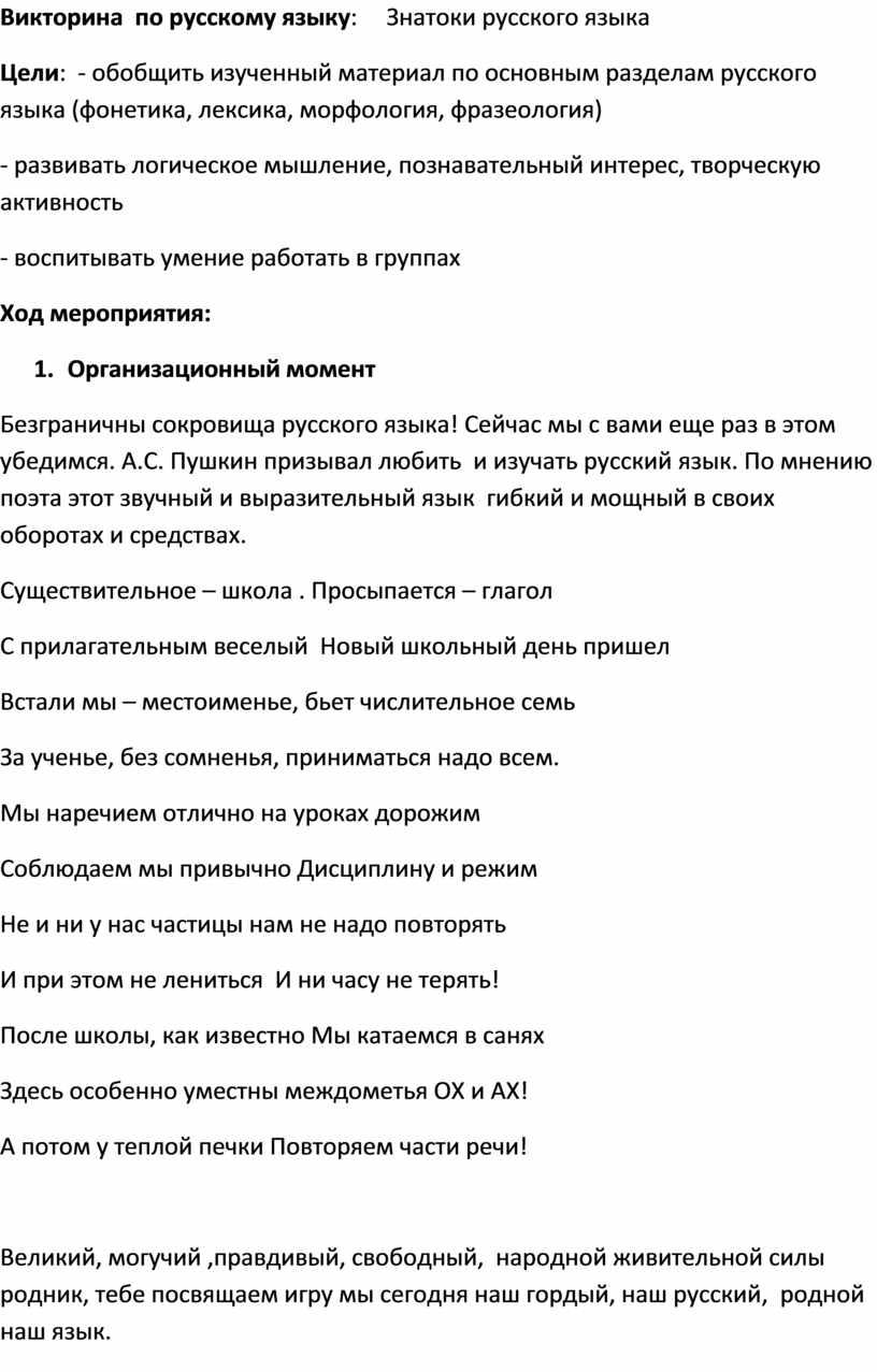 Викторина по русскому языку :