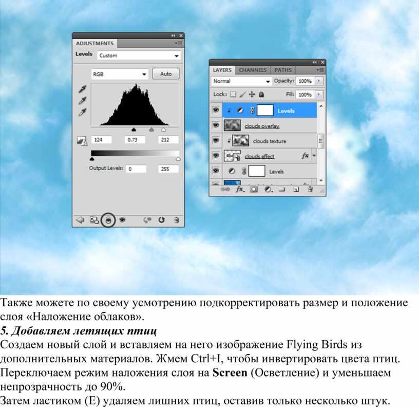Также можете по своему усмотрению подкорректировать размер и положение слоя «Наложение облаков»