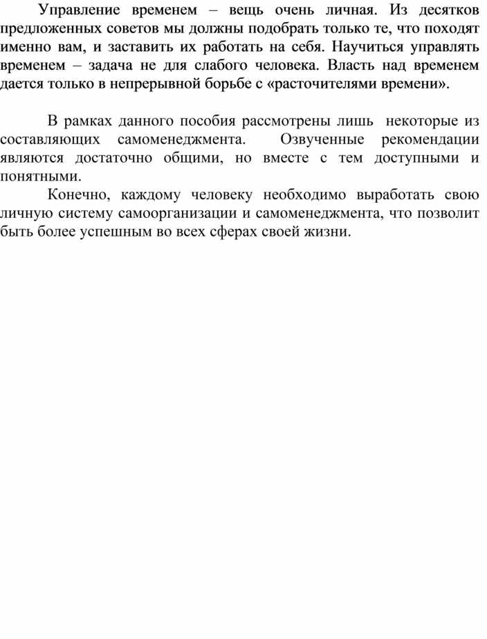 """""""Самоменеджмент как одно из условий развития профессиональной компетентности педагога"""""""