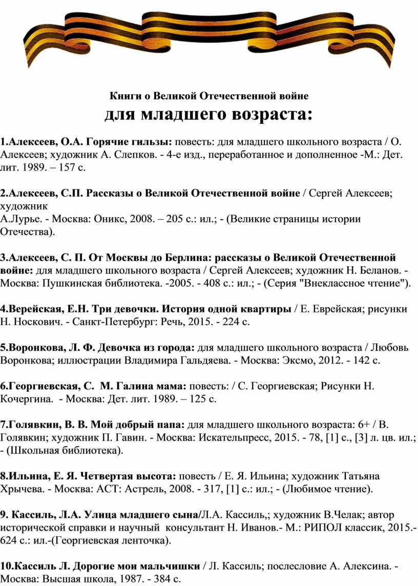 Книги о Великой Отечественной войне для младшего возраста: 1