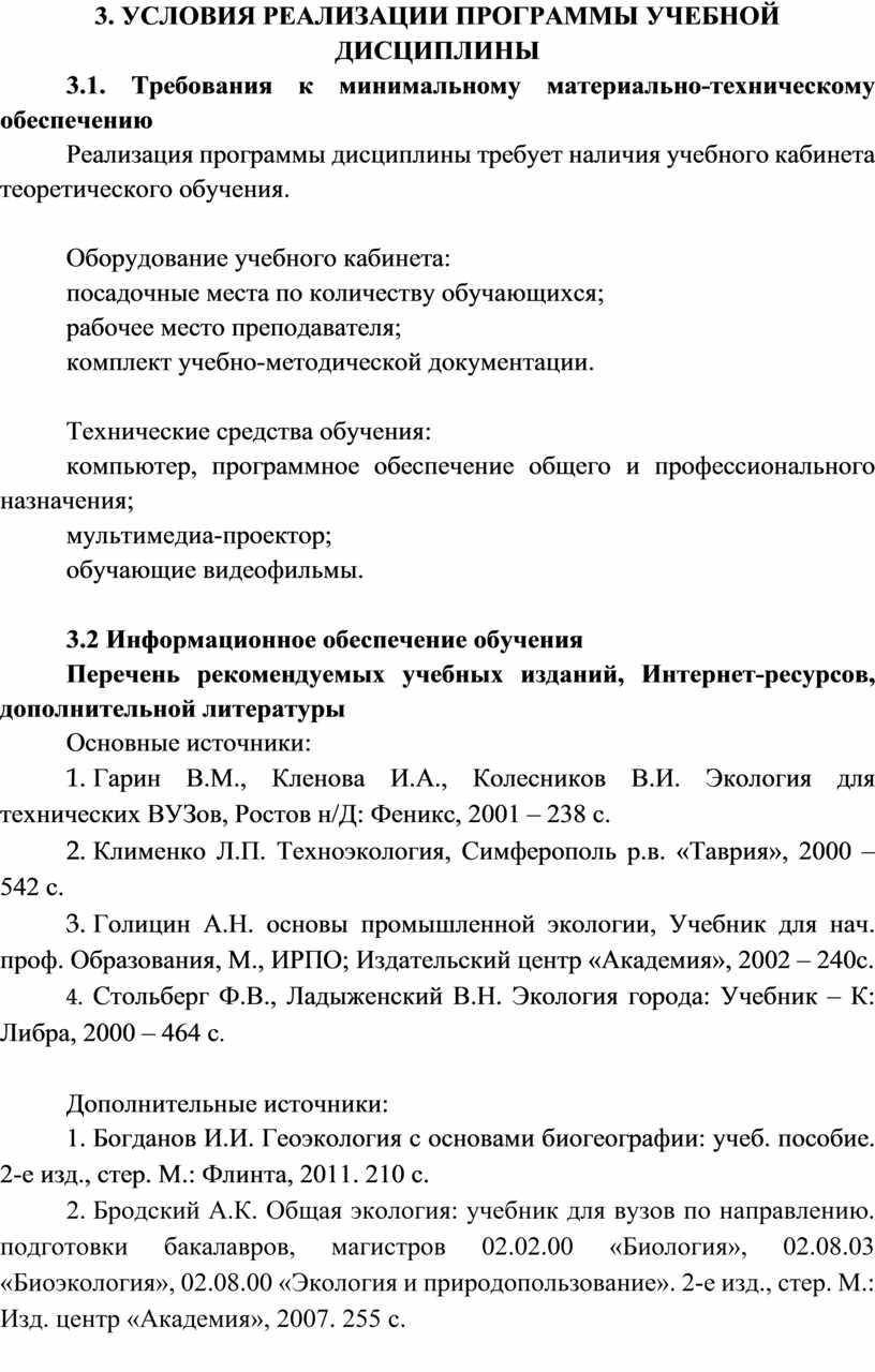 ДИСЦИПЛИНЫ 3.1. Требования к минимальному материально-техническому обеспечению