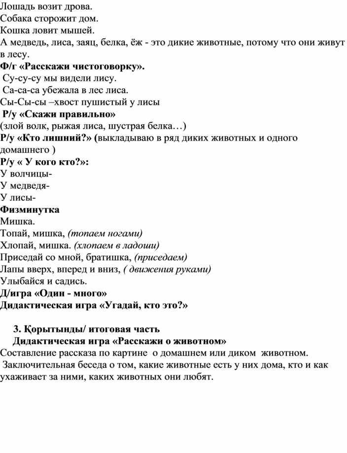 Конспект занятия по русскому языку в группе с казахским языком обучения