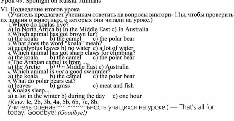Урок 49. Spotlight on Russia.