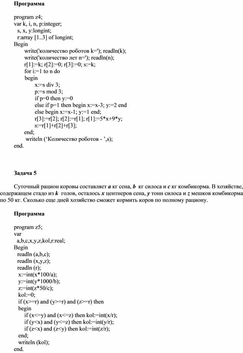 Программа program z4; var k, i, n, p:integer; s, x, y:longint; r:array [1