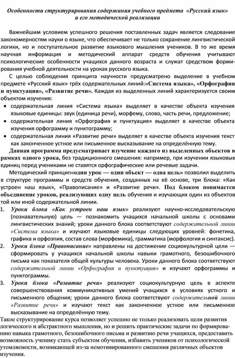 Особенности структурирования содержания учебного предмета «Русский язык» и его методической реализации