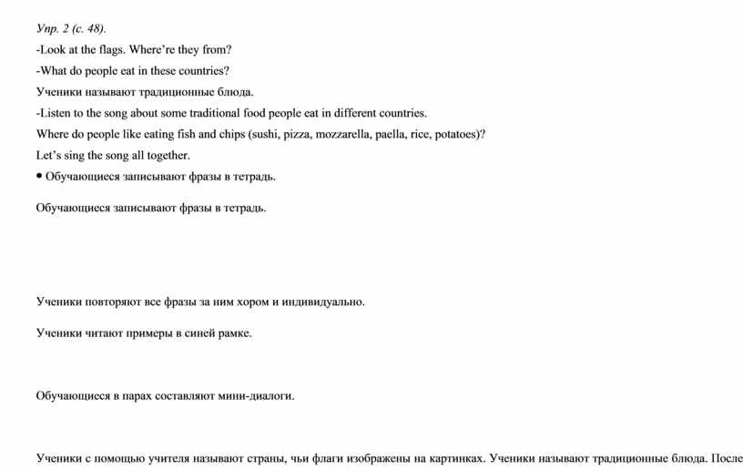Упр. 2 (с. 48). - Look at the flags