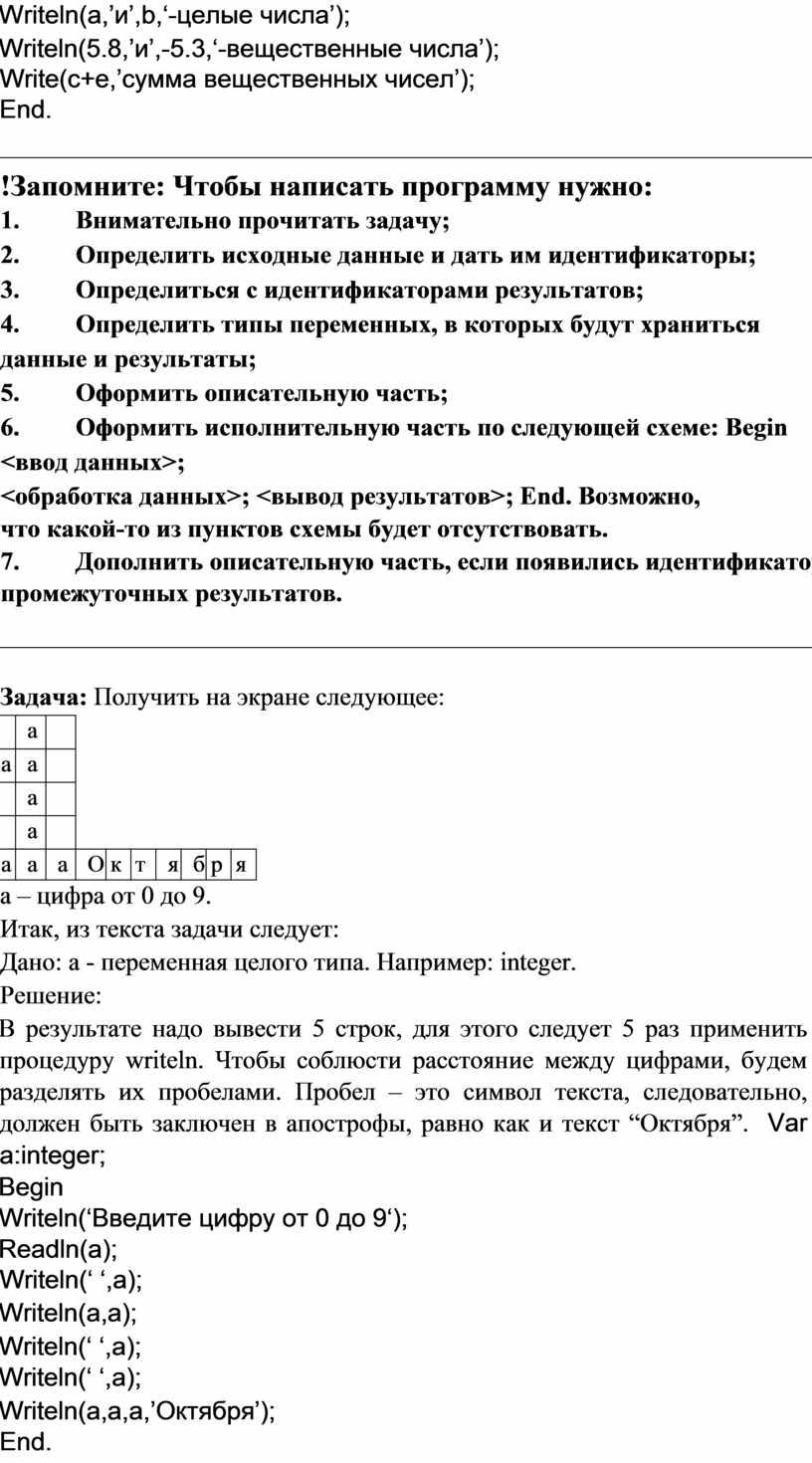 Writeln(a,'и',b,'-целые числа');