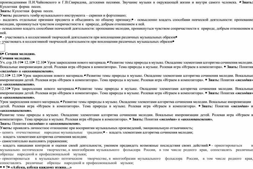 П.И.Чайковского и Г.В.Свиридова, детскими песнями
