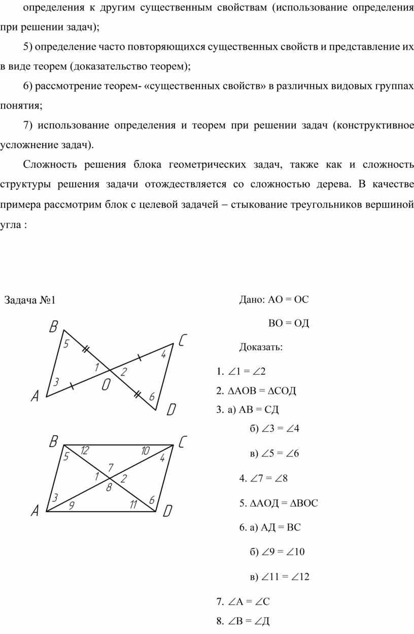 Сложность решения блока геометрических задач, также как и сложность структуры решения задачи отождествляется со сложностью дерева
