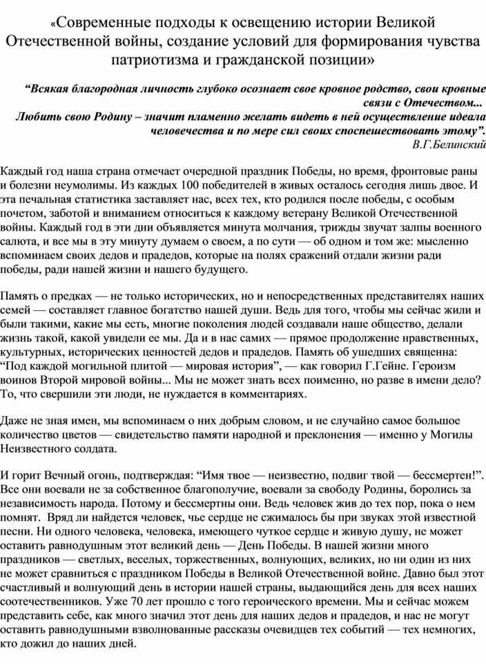 """Статья """"Современные подходы к освещению истории Великой Отечественной войны, создание условий для формирования чувств патриотизма и гражданской позиции""""."""