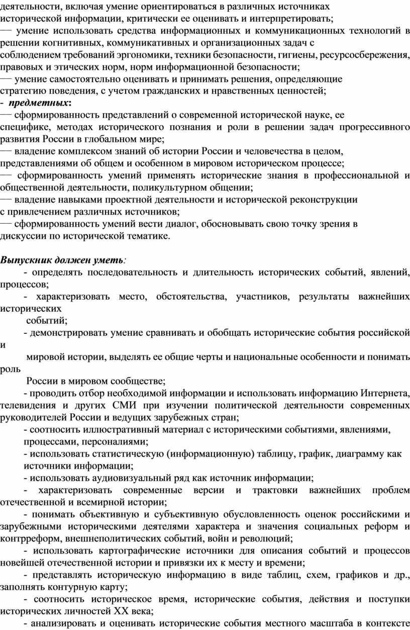 России в глобальном мире; −− владение комплексом знаний об истории