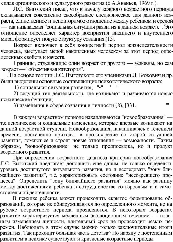 А.Ананьев, 1969 г.). Л.С. Выготский писал, что к началу каждого возрастного периода складывается совершенно своеобразное специфическое для данного воз раста, единственное н неповторимое отношение между…
