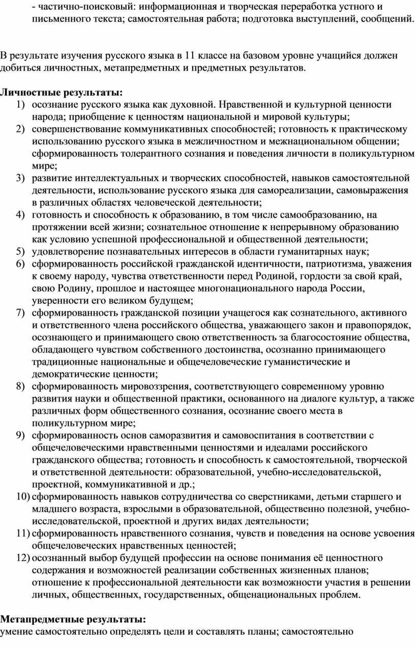 В результате изучения русского языка в 11 классе на базовом уровне учащийся должен добиться личностных, метапредметных и предметных результатов