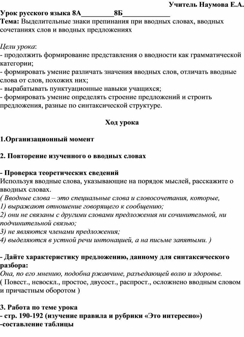 Учитель Наумова Е.А. Урок русского языка 8А_________8Б_____________