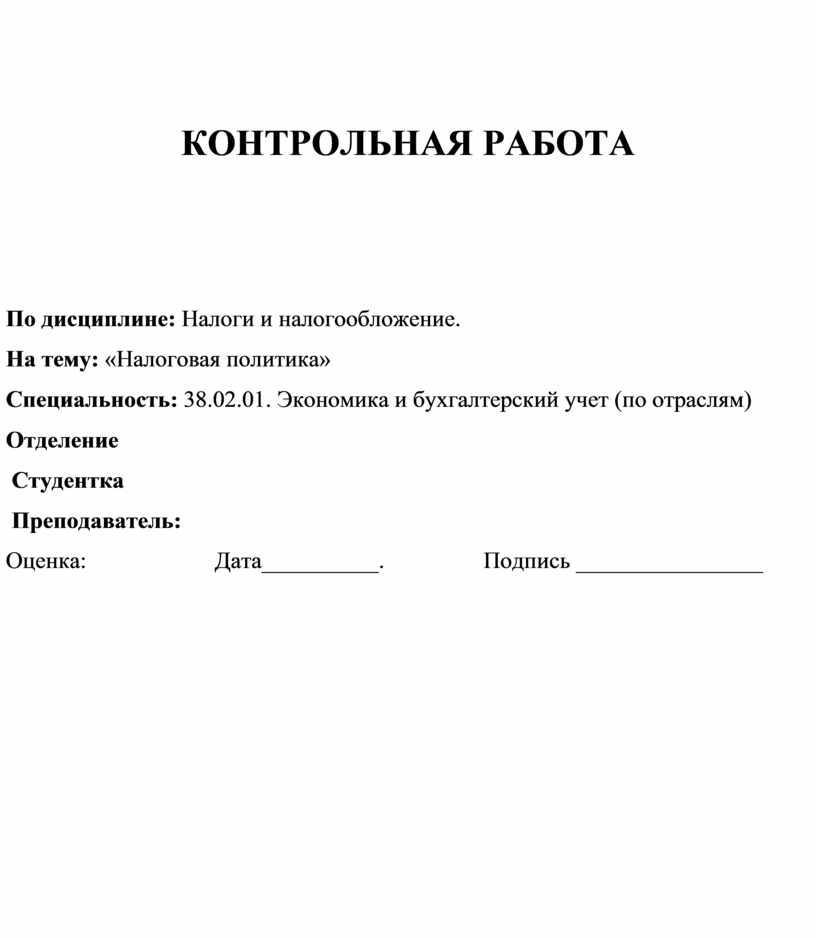 КОНТРОЛЬНАЯ РАБОТА По дисциплине: