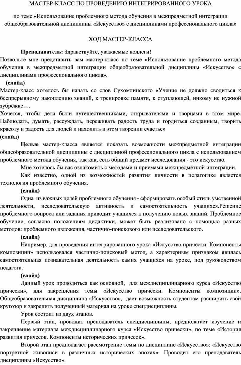 МАСТЕР-КЛАСС ПО ПРОВЕДЕНИЮ ИНТЕГРИРОВАННОГО
