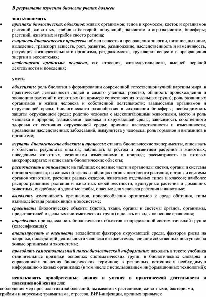 Рабочая учебная программа по биологии, 6-9 класс (ФК ГОС)