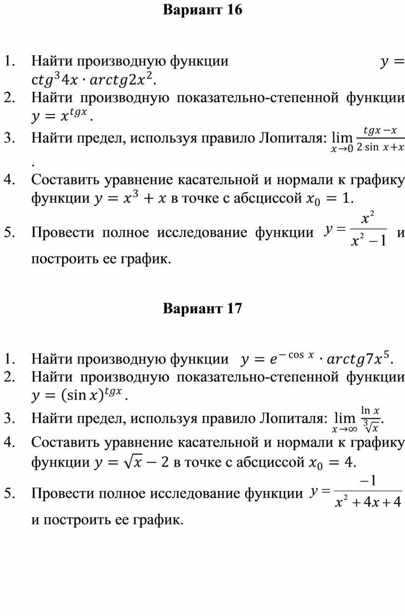 Вариант 16 1. Найти производную функции 2