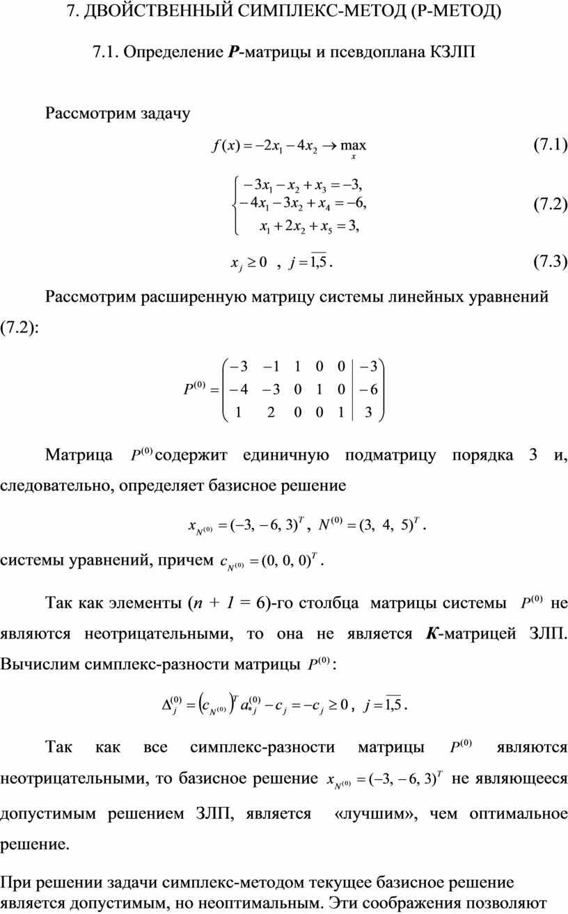 ДВОЙСТВЕННЫЙ СИМПЛЕКС-МЕТОД (Р-МЕТОД) 7