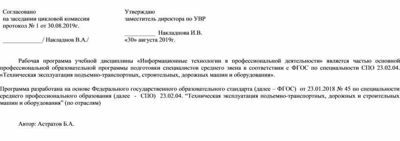 Согласовано на заседании цикловой комиссии протокол № 1 от 30