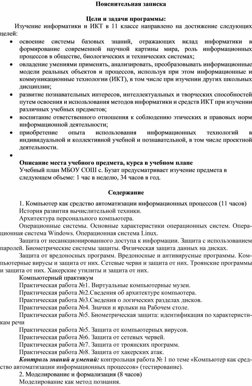 Пояснительная записка Цели и задачи программы:
