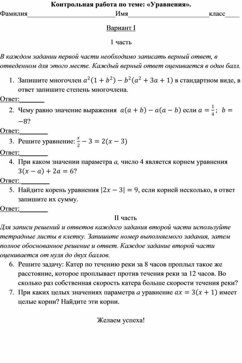 Контрольная работа по теме: «Уравнения»