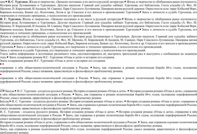 И. С. Тургенев. Жизнь и творчество