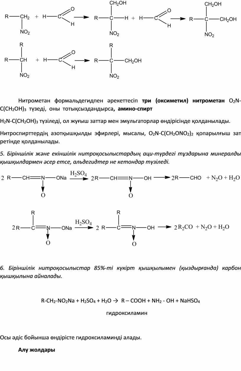 Нитрометан формальдегидпен әрекеттесіп три (оксиметил) нитрометан