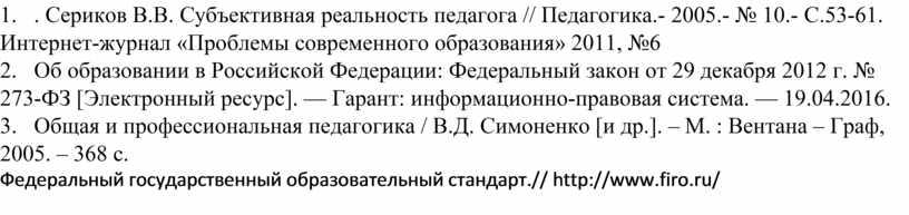 Сериков В.В. Субъективная реальность педагога //