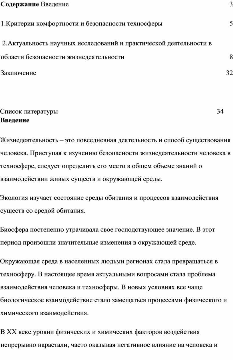 Список литературы 34
