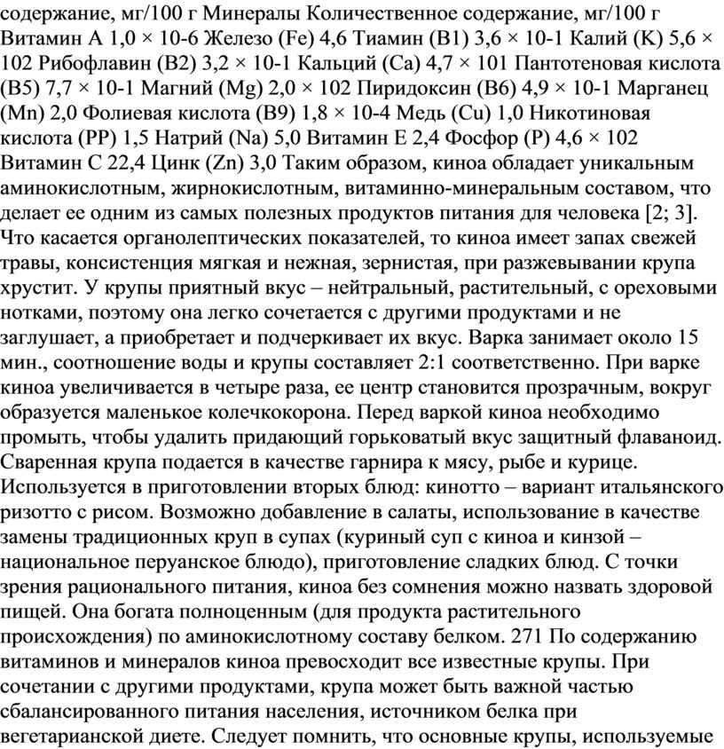 Минералы Количественное содержание, мг/100 г