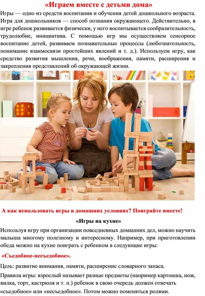 Играем вместе с детьми дома»
