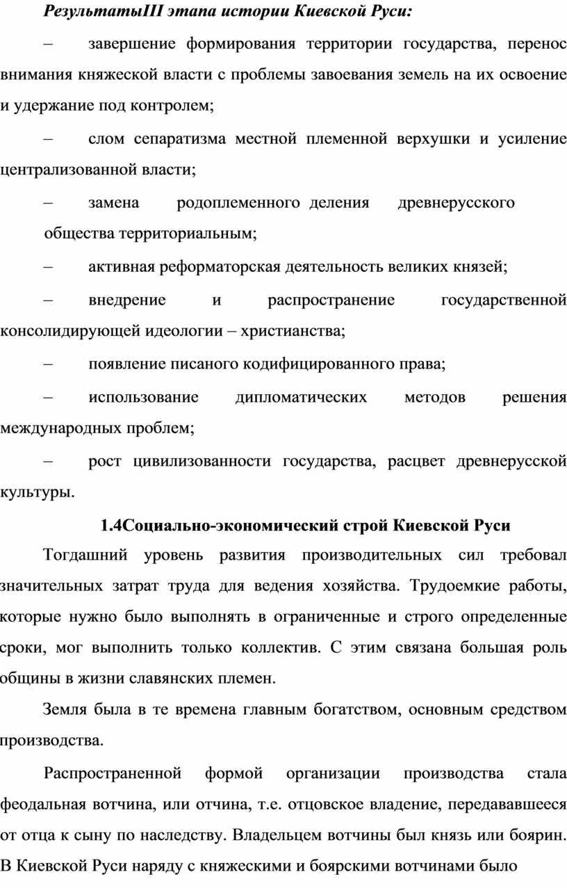 РезультатыIII этапа истории Киевской