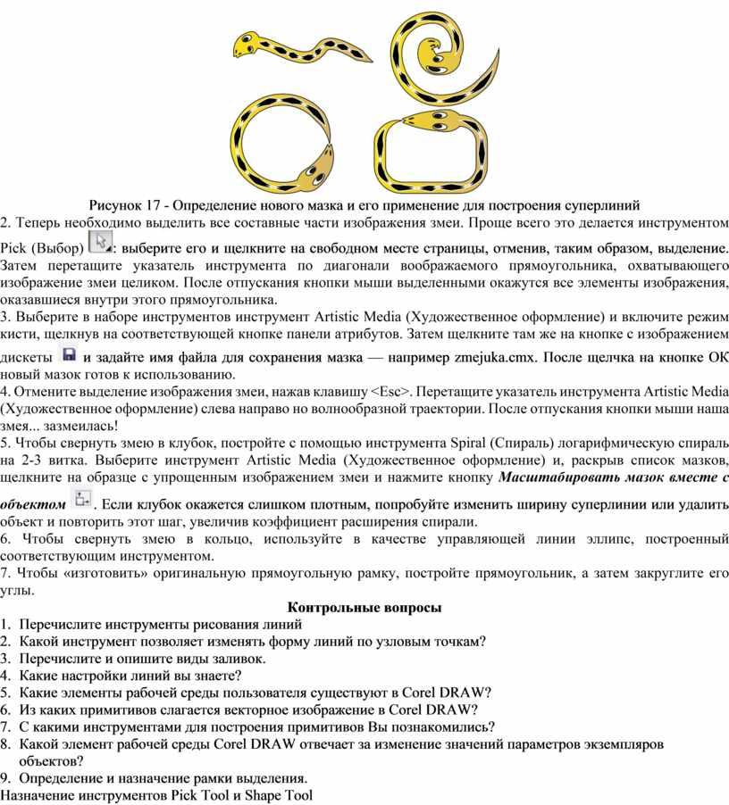 Рисунок 17 - Определение нового мазка и его применение для построения суперлиний 2