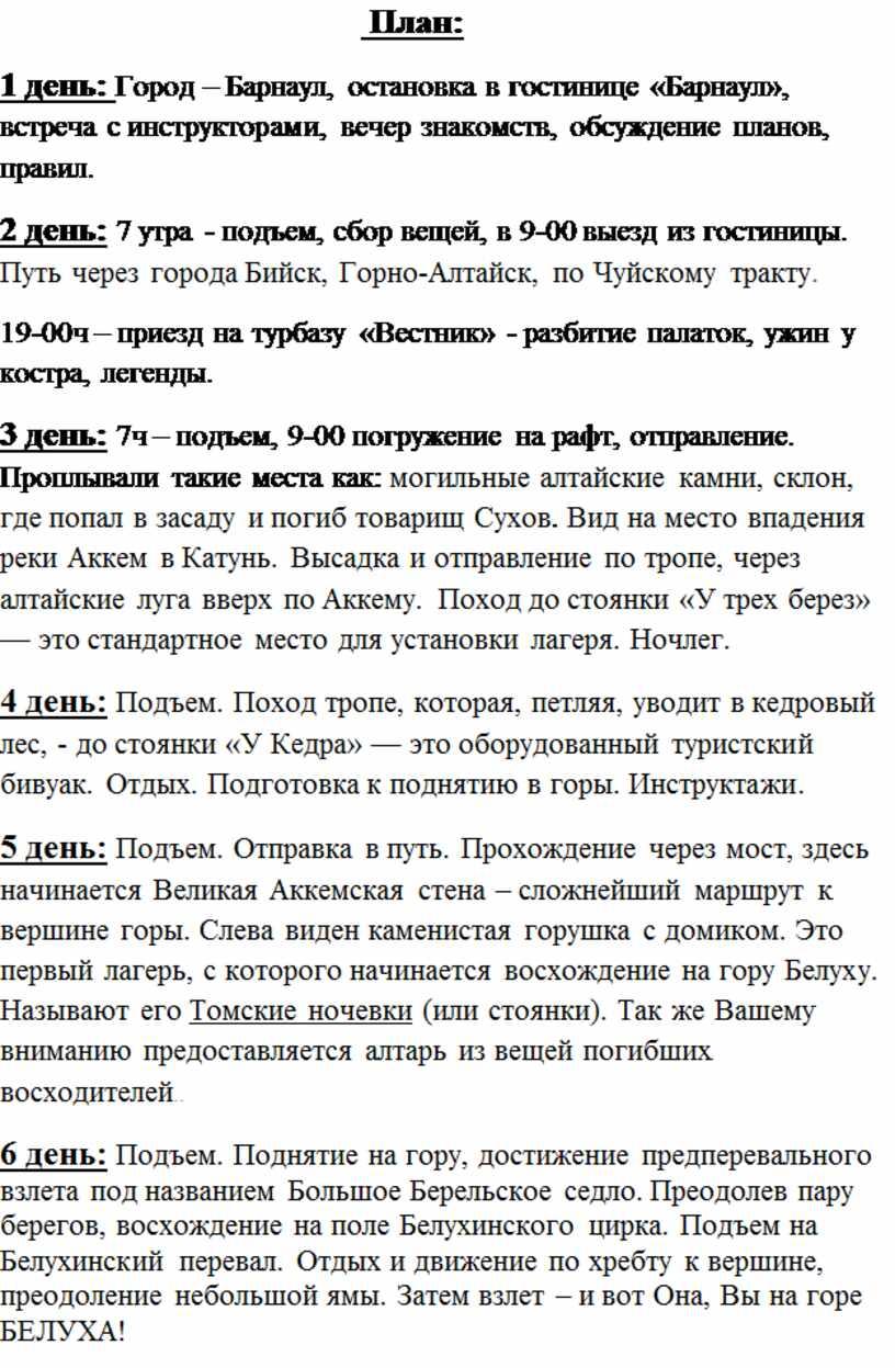 План: 1 день: Город – Барнаул, остановка в гостинице «Барнаул», встреча с инструкторами, вечер знакомств, обсуждение планов, правил