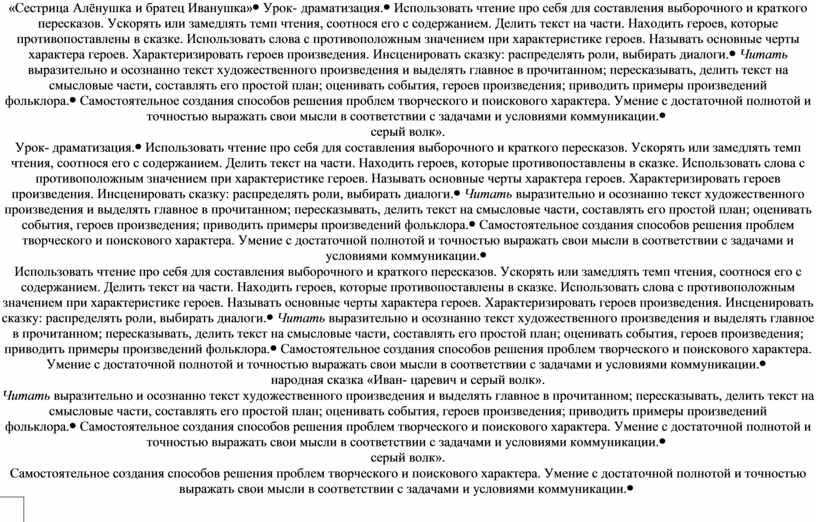 Сестрица Алёнушка и братец Иванушка»Урок- драматизация