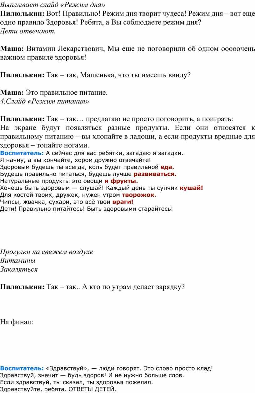 Выплывает слайд «Режим дня» Пилюлькин: