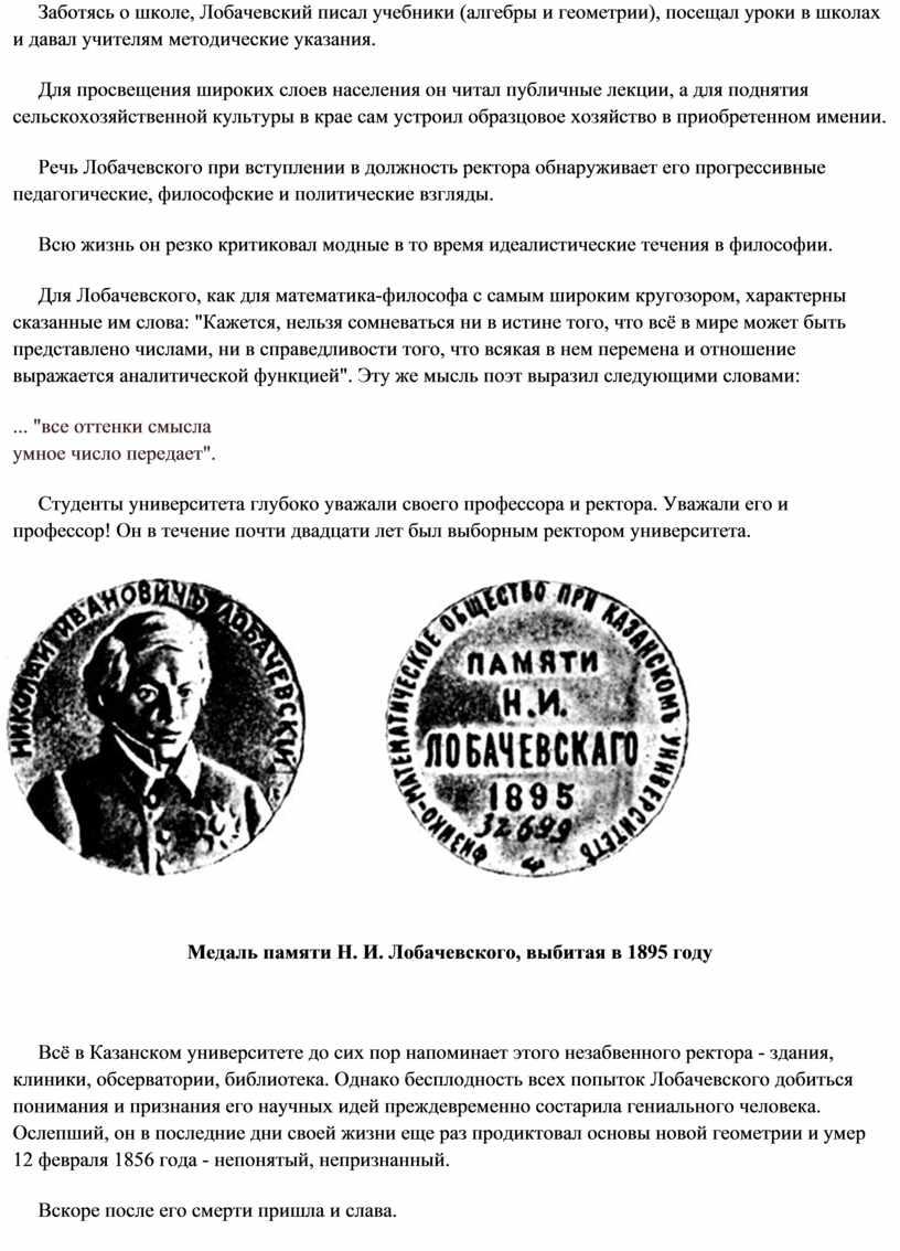 Заботясь о школе, Лобачевский писал учебники (алгебры и геометрии), посещал уроки в школах и давал учителям методические указания