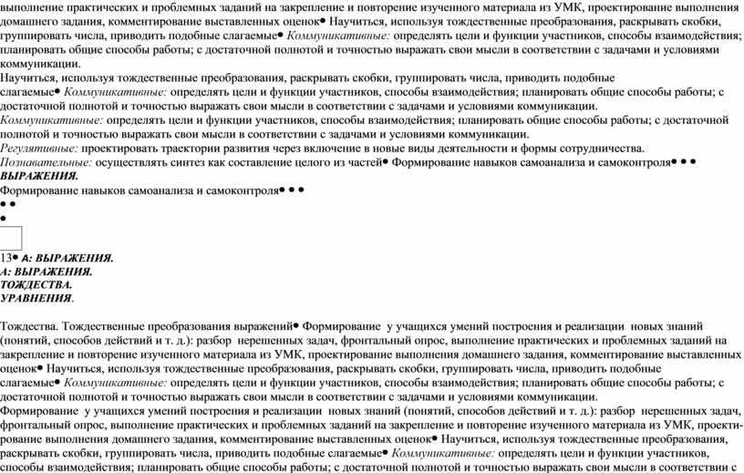УМК, проектирование выполнения домашнего задания, комментирование выставленных оценок